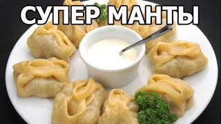 Как приготовить манты. Рецепт мант от Ивана!(МОЙ САЙТ: http://otvano.ru/ ☆ Блюда из мяса: ..., 2014-09-23T19:18:33.000Z)