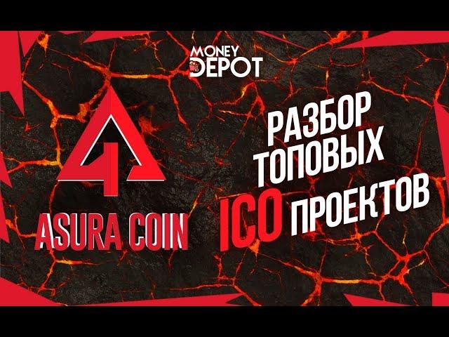ASURA (ASA) - Разбираем лучшие ICO проекты!