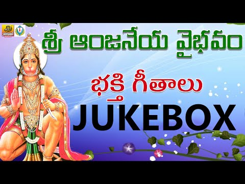 Anjaneya Swamy Songs Telugu || Kondagattu Anjanna Songs Telugu || Hanuman Songs
