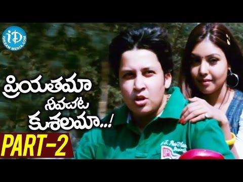 Priyathama Neevachata Kushalama Full Movie Part 2 | Varun Sandesh | Komal Jha | Hasika | Sai Karthik