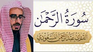 سورة الرحمن وكأنك تسمعها لأول مرة   من أجمل التلاوات   القارئ عبدالرحمن المسعودي surat ar-Rahman