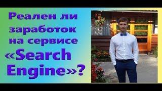 Отзыв на Сервис «Search Engine» — крутой заработок на рекламе или обман?