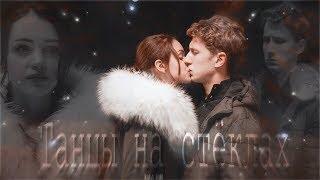 Даня + Эля | танцы на стёклах | Ивановы-Ивановы