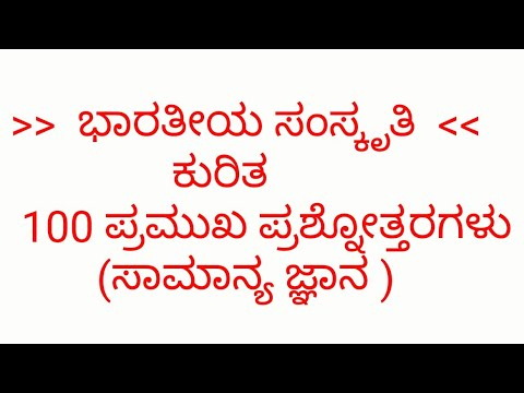 Indian Culture General Knowledge Questions & Answers in Kannada ಭಾರತೀಯ ಸಂಸ್ಕೃತಿ