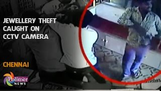 Jewellery theft caught on CCTV | Chennai | Polimer News