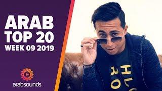 TOP 20 ARABIC SONGS (WEEK 09, 2019): Aymane Serhani, Shamma Hamdan, 3Robi & more!