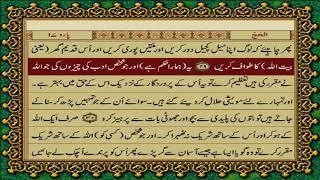 22 SURAH HAJJ JUST URDU TRANSLATION WITH TEXT FATEH MUHAMMAD JALANDRI HD
