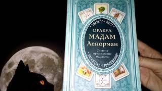 Обзор книг по Малой колоде Ленорман. Какими раскладами я пользуюсь.