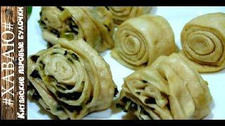 Постные и вкусные блюда  Китайские паровые булочки с луком. /Chinese steamed buns. #ХАВАЮ#