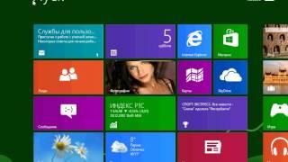 windows 8 удаление программ