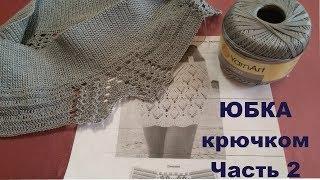 Юбка крючком.Часть 2.МК для начинающих.Crochet skirt.Part 2.MK for beginners.
