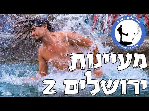 סקירת מעיינות ירושליים סיבוב שני - מטיילים בארץ