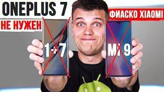 Xiaomi Mi 9 ОТМЕНИЛИ OnePlus 7 ПОВЕРЖЕН Samsung ОХРЕНЕЛИ