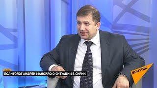 Политолог Андрей Манойло о ситуации в Сирии. Выпуск от 11.04.2018