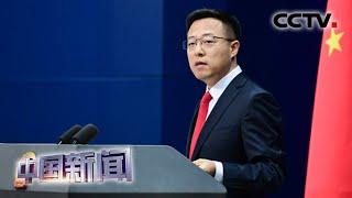 [中国新闻] 53个国家支持香港国安立法 中国外交部:公道自在人心 | CCTV中文国际