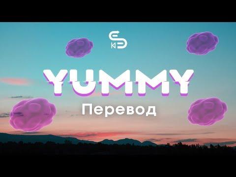 Justin Bieber - Yummy (Lyrics) / (Перевод)