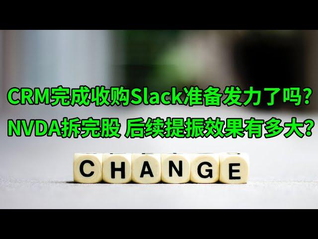 Salesforce(CRM)完成收购Slack(WORK)后准备好发力了吗?英伟达(NVDA)拆完股 后续提振效果有多大?(美股天天说20210721)