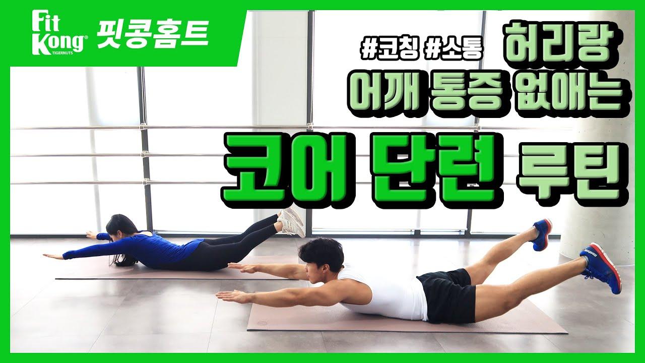 [핏콩홈트] 허리랑 어깨 통증 없애는 속근육강화! 코어 루틴 운동 [핏콩 다방]