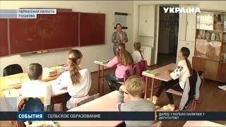 Можно ли получить качественное образование в сельских школах