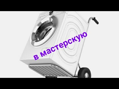 РЕМОНТ СТИРАЛЬНЫХ МАШИН МОСКВА СТАВРОПОЛЬ Срочно Недорого - YouTube