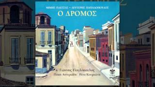 Ρένα Κουμιώτη - Δώσε μου το στόμα σου - Official Audio Release