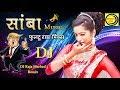 Sambha ( Full Rada Mix With Midi Piano ) Dj Raja Murbad Remix