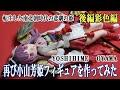 再び小山芳姫フィギュアを作ってみた~彩色編 の動画、YouTube動画。