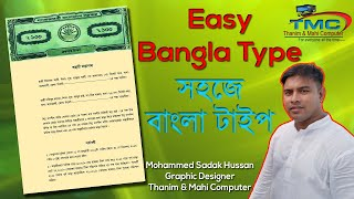 Bangla Type।। বাংলা টাইপ ।। 2021 ।।