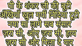 पीकर शंकर जी की बूटी | Lyrics | Pikar sankar ji ki buti | Full lyrics | Karoake | Lyrical Video