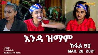 እንዳ ዝማም - ክፋል 90 - Enda Zmam (Part 90), March 28, 2021 - ERi-TV Drama Series