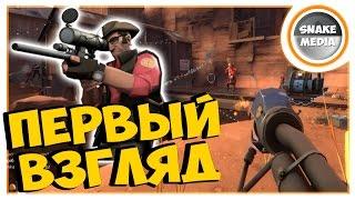 Team Fortress 2 - ПЕРВЫЙ ВЗГЛЯД НА ИГРУ (ГЕЙМПЛЕЙ)