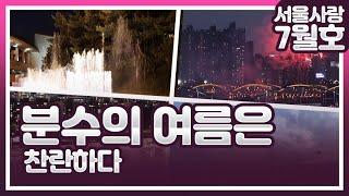 서울사랑 7월호 분수의 여름은 찬란하다