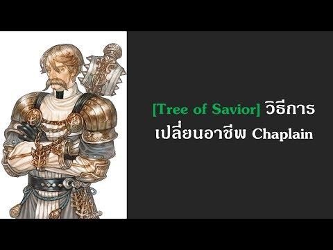 [Tree of Savior]วิธีการเปลี่ยนอาชีพ Chaplain