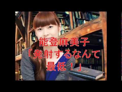 能登麻美子ラジオで下ネタw 「私に発射するなんて最低!」