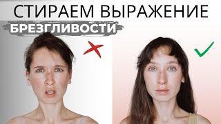 Как расслабить мышцы лица Красивое выражение лица за 5 минут