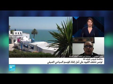 فيروس كورونا: تونس تخفف القيود على أمل إنقاذ الموسم السياحي  - نشر قبل 9 ساعة
