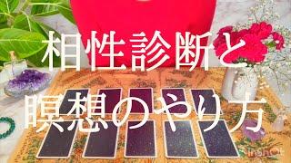 この動画に出逢った時がタイミング♫                     タロット占い相性診断 & 5分間の瞑想ワーク☆