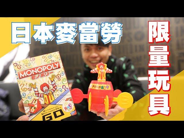 日本麥當勞,超限量玩具!送給你!【蔡阿嘎Life】