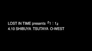 LOST IN TIME の2マンシリーズ『1:1』 今回のお相手は「藍坊主」です!...