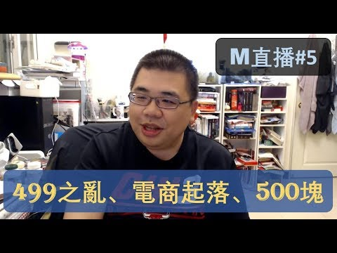 【M直播】#5 499之亂的背後、ASAP 關門與商店街要海外IPO、以及政府500元補助南部旅遊  M觀點 - YouTube