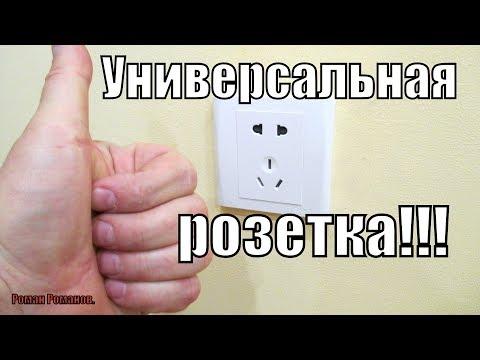 РОЗЕТКА УНИВЕРСАЛЬНАЯ ИЗ КИТАЯ!!!