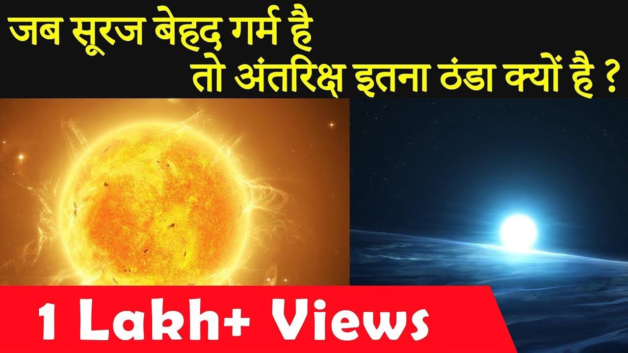 Why Space Is So Cold When Sun Is So Hot | जब सूरज बहुत गर्म है तो अंतरिक्ष  इतना ठंडा क्यों है