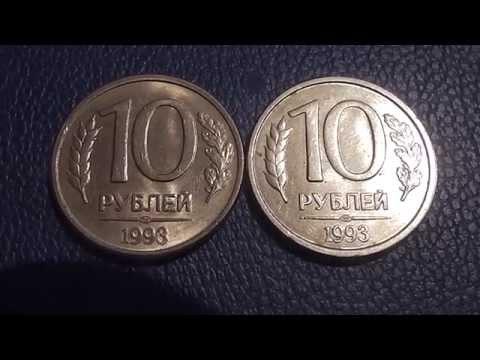 10 Рублей 1993 Редкие разновидности
