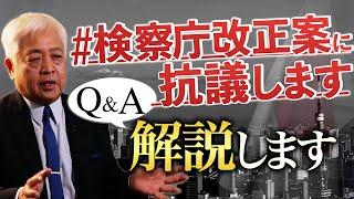 【最新号】「検察庁法案改正の真実」黒田氏の定年は問題じゃない…絶対改正すべき本当の理由