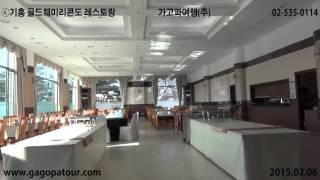 ⓒ기흥골드훼미리콘도  가고파여행(주)  02-535-0…