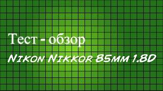 тест - обзор объектива Nikon Nikkor 85mm 1.8D