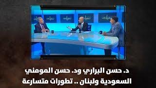 د. حسن البراري ود. حسن المومني - السعودية ولبنان .. تطورات متسارعة