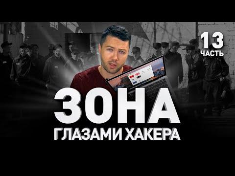 🔞 ЗОНА ГЛАЗАМИ ХАКЕРА: СТРАХИ И ПЕРВЫЕ ВПЕЧАТЛЕНИЯ 👮♂️   Люди PRO #96