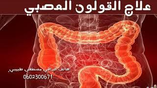 هل تعاني من القلون العصبي (بومزوي) اليك الحل عند الراقي مصطفى طبيبي اشترك بالقناة