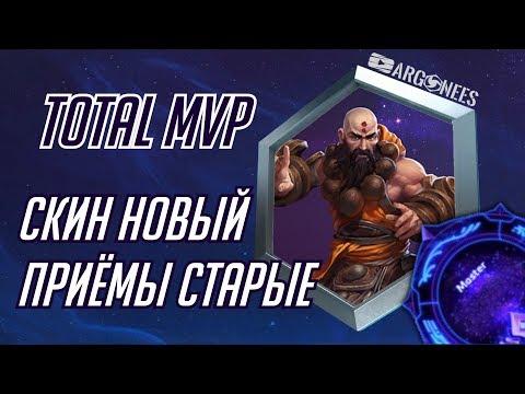 видео: total mvp: Каразим [heroes of the storm] (выпуск 195)   hots